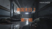 PS4 美国末日2 娱乐视频解说 第一期.mp4