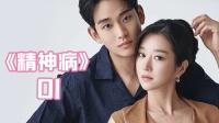 金秀贤在新剧里太惨,哥哥和未来老婆都是疯子,《精神病》01