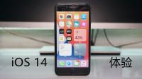 iOS 14体验:除了桌面插件,它还为我们带来了什么?