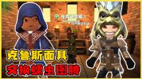 传送门骑士冒险04:在古遗址找克斯鲁残块拼成面具,与狂热教徒交换蠕虫图腾