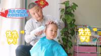 疫情期间找了3家理发店都倒闭了,爸爸无奈的假装托尼老师附体给宝贝剪头发