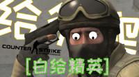 【白给精英】CSGO其实是一款忍者游戏?【附魔咋滴啦12】