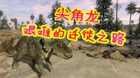118 恐龙世界,揭秘尖角龙艰难的迁徙之路