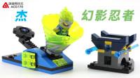 杰的幻影旋转术攻袭!玩具开箱:乐高积木70682幻影忍者系列