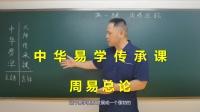 【1】中华易学传承课:第一课 周易总论