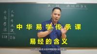【2】中华易学传承课:第二课 易经的含义