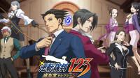 《逆转裁判123 成步堂精选集》全程配音+柯南推理+骚气吐槽 第三期