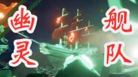 《盗贼之海》覆灭烈焰之心幽灵舰队!最终收益27万金币!