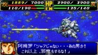 超级机器人大战R 第二话B 逆袭的夏亚