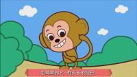 聪明的小猴子