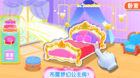 奇妙梦幻城堡 装扮卧室 随意切换各种风格