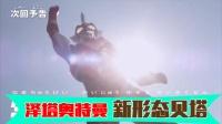 《泽塔奥特曼》第三话 预告片抢先看!新形态登场,对战哥莫拉