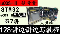 STM32视频教程大黄蜂系统篇uCOS-Ⅱ) 1.7 uCOS-Ⅱ 信号量--刘洋边讲边写