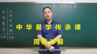 【3】中华易学传承课:第三课 周易详解