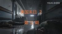 PS4 美国末日2 娱乐视频解说 第三期.mp4