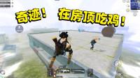 狙击手麦克:最强机动兵团!3大机动兵决战Y城,首次在房顶吃鸡!