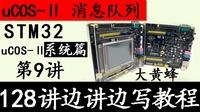 STM32视频教程大黄蜂系统篇(uCOS-Ⅱ) 1.9 uCOS-Ⅱ 消息队列--刘洋边讲边写