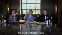 品尝西班牙EP2: 现代中餐和西班牙葡萄酒的搭配