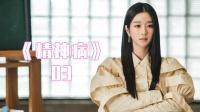 金秀贤又双叒被揩油,完美身材看呆女主,《精神病》03