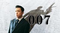 """《局中人》用《007》的方式打开""""沈氏兄弟"""",毫无违和感!"""