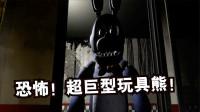玩具熊的五夜后宫:恐怖6小时,电用太快了!在监控室瑟瑟发抖!