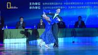2019WDSF世界体育舞蹈公开赛标准舞-中国 袁绍阳&祁崇萱-狐步舞