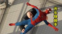 漫威蜘蛛侠01:光头你快放手,我是超级英雄,很要面子的