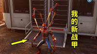 漫威蜘蛛侠02:钢铁侠送我的战甲,战斗力增加2倍,很有排面!