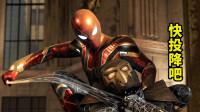 漫威蜘蛛侠03:我的蛛网很坚固,你现在投降,还来得及
