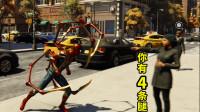 漫威蜘蛛侠04:超级英雄多了4条腿!大姐你看清楚,这叫战甲