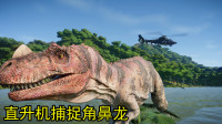 侏罗纪世界02:角鼻龙攻击草食恐龙,我驾驶直升机,将它捕捉