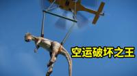 侏罗纪世界04:这只恐龙破坏围栏,为了惩罚它,空运给食肉龙