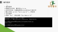 1.2编写第一个程序.mp4