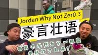 【豪言壮语】两男子居然为了一条魔术贴打了起来? Jordan Why Not zer0.3 威少3全方面测评!