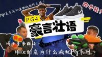 【豪言壮语】运动鞋?足力健?Nike PG4到底是不是真的如舆论一样不堪?听子豪来解读:nike到底为什么减配PG系列?
