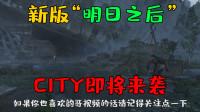 明日之后熔岩来袭:获奖结果公布,网易推出新游戏CITY!