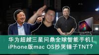 【E周报】33:华为超越三星问鼎全球智能手机!iPhone版mac OS抄哭锤子TNT?