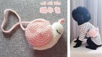 钩针迷你蜗牛包、蜗牛玩偶,含图解