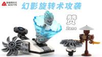 赞的幻影旋转术攻袭!玩具开箱:乐高积木70683幻影忍者系列