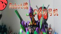 375模玩分享Robot魂EVA初号机2020版-新世纪福音战士