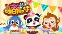 宝宝巴士之奇妙的节日 第8集 妙妙的生日派对