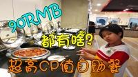 台湾CP值超高的自助餐,90元一个人,跟我去看看到底都有啥?