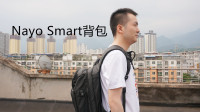 Nayo Smart背包体验:我的出行好伙伴