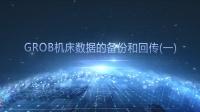 格劳博中国_客户培训公开课_格劳博机床数据的备份和回传(一)