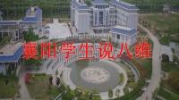 襄阳学生说八维南漳喜洋洋婚庆传媒出品