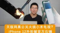 【E周报】34:天极网黑公关火烧小米电视?iPhone 12外形被官方石锤