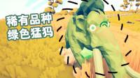 全面战争模拟器:秘密武器,绿色猛犸!眉心还有一个奇异的符号!