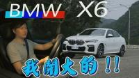 【全民瘋車Bar】2020 宝马 BMW X6 xDrive40i M-Sport (G06) 试驾