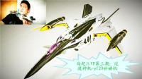 小津的好朋友系列—马超品VF第三期:过渡神机-yf29骷髅机