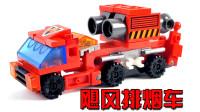 炽烈战神合体变形玩具,小哥哥搭建的飓风排烟车能清除烟雾吗?